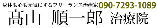 福岡で出張マッサージたのむなら心も身体も元気にするフリーランス治療家高山順一郎治療院